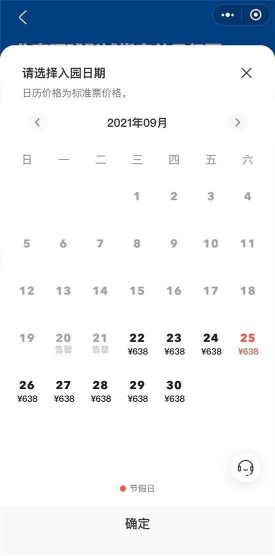 """摩登5注册:北京环球影城中秋期间门票售罄 官方App被""""挤瘫""""(图1)"""