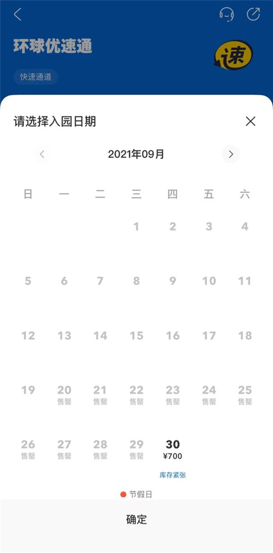 """摩登5注册:北京环球影城中秋期间门票售罄 官方App被""""挤瘫""""(图2)"""