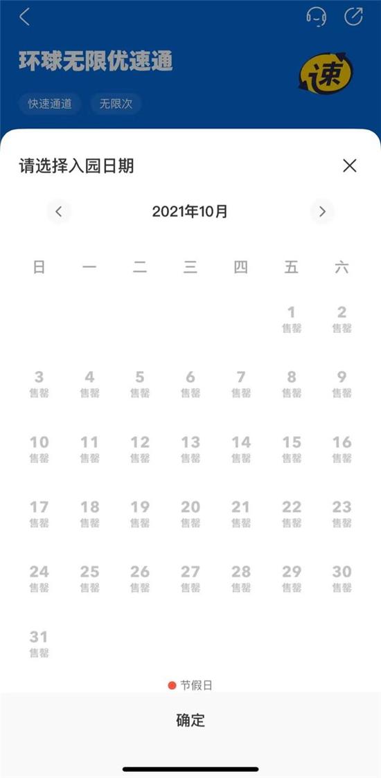 """摩登5注册:北京环球影城中秋期间门票售罄 官方App被""""挤瘫""""(图4)"""